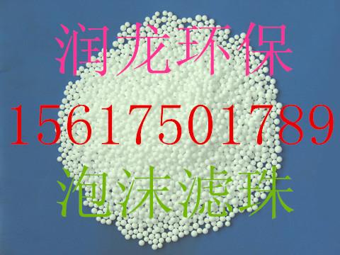 泡沫滤珠厂家介绍泡沫滤珠产品