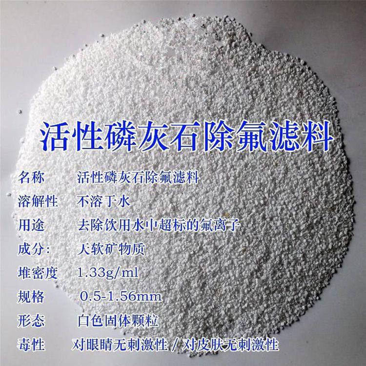 活性磷灰石除氟滤料
